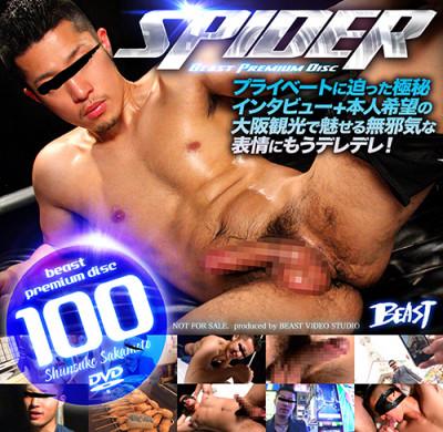 Beast Premium Disc 100