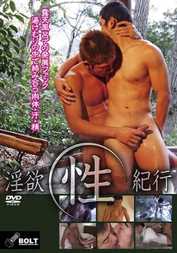 Lustful Sex Journey - Best Gays HD
