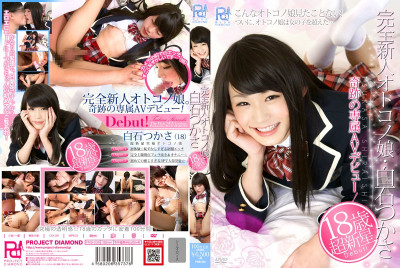 Complete Rookie Otokono girl Shiraishi Tsukasa