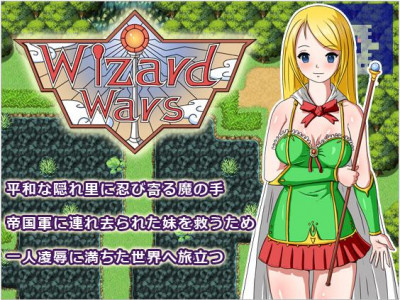 Wizard Wars 2014