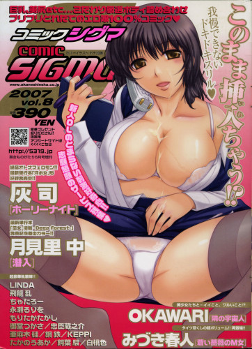 Magazine Sigma Comic - June 2007 Vol.8