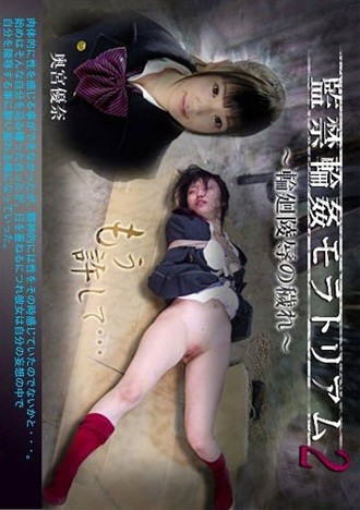 Asian Extreme - Moratorium Confinement Gangbang 2 DVD