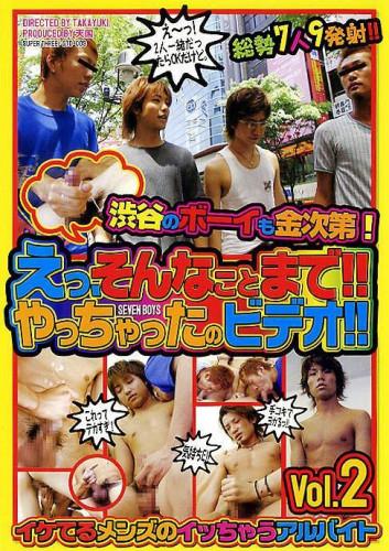 Shibuya Boys Will Do Anything For Money! 2