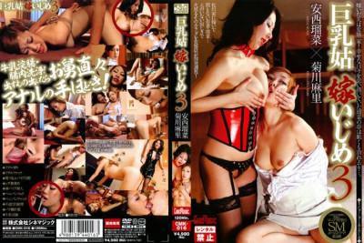 CMK-016 – Japanese Lesbian Femdom. Anzai Runa, Kikukawa Mari