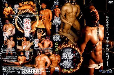 Men's Hell Vol.2 - Gays Asian, Fetish, Cumshot - HD