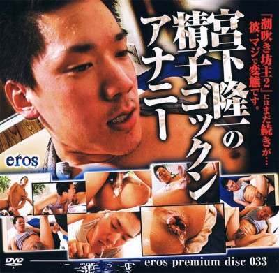 Eros Premium Disc vol.033 - Miyashita Ryuuichi