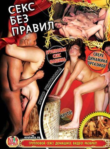 Секс без правил (2009) DVDRip