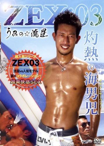 Zex 3 - Umino Meteor - Ryusei - 1 Of 2
