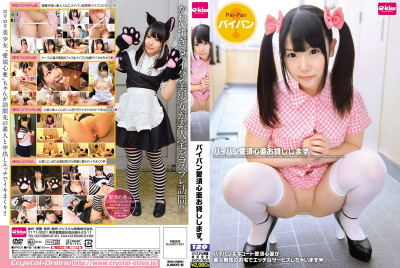 Shaved Pussy – Kokoa Aisu For Rent