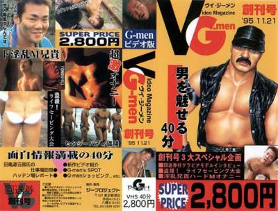 V G - Men 001 - Inauguration Issue