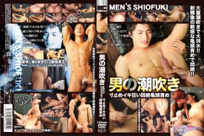 Men's Shiofuki