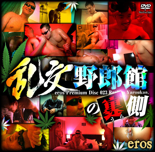 Eros Premium Disc vol023 - The Other Side of House of Promiscuous Rascals