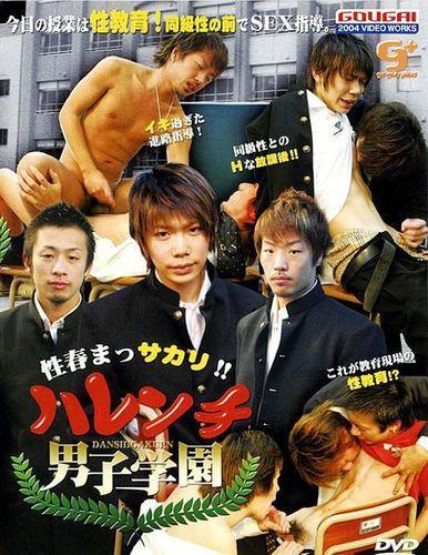 KO Company - Good Boys School