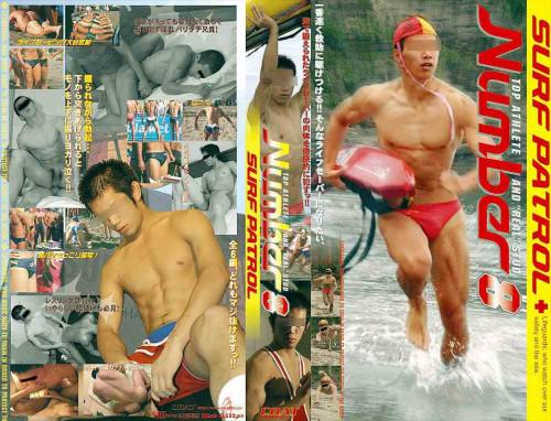 [COAT] Number 8 - Surf Patrol Asian Gays