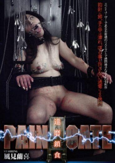 Japanese BDSM DDSC-016 (SCRUM, Pain Gate) BDSM