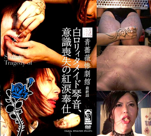 Asia BDSM - WBTK Sadistic Dancer Rose # 04 BDSM
