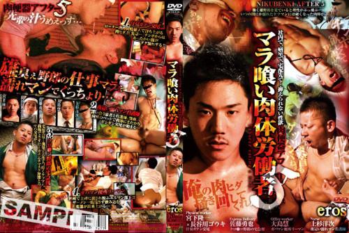 Eros - Eat Cocks of Manual Labourers Asian Gays