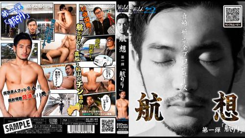 Koh Concept 1 - Shikuoka (航想 第一弾 - 航のリ) Asian Gays