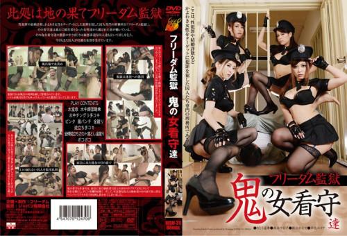 フリーダム監獄 鬼の女看守達 ジャパン有限会社 警官・捜査官