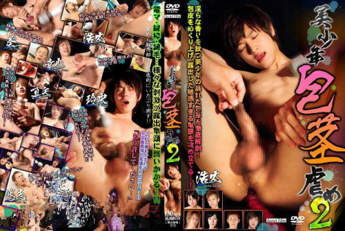 Handsome Youth Uncut Cock Torture 2 Asian Gays