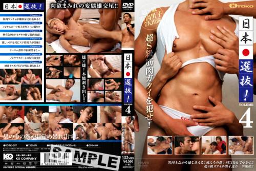 nippon senbatsu 4 Gay Asian