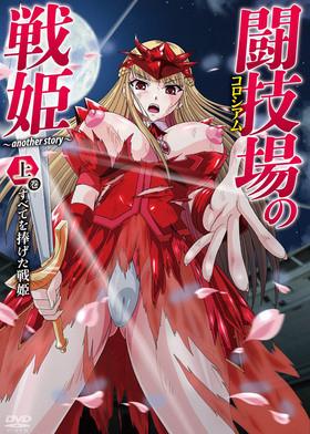Tougijou No Senki Another Story Ep. I Anime and Hentai