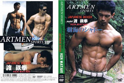 Japanese Boxer - Ken Watari Gay Asian