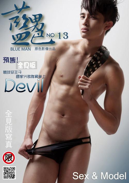 Blue Man 13 Gay Pics