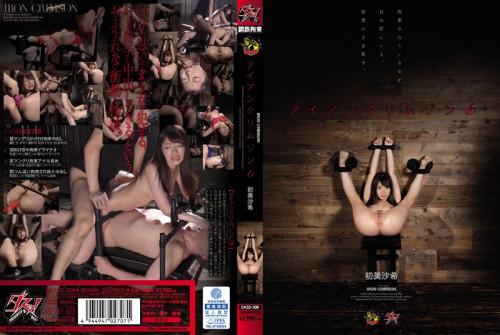 Iron Crimson 6 Hatsu Misa Nozomi BDSM
