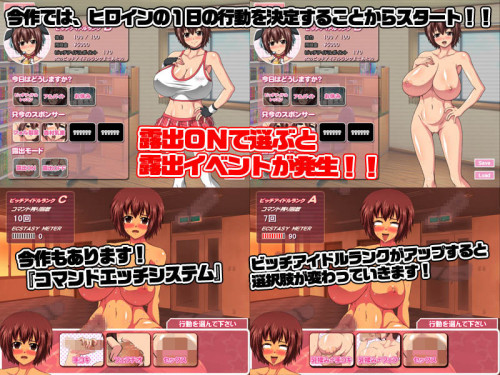 Minna no Sex Toilet Exhibition Idol Produce Hentai games