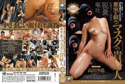 Saya Takazawa Lady of the Mask (2014) Scat
