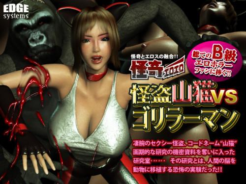 Horror erotic Kaito wildcat VS Goriraman