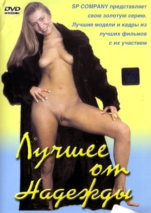 The Best of Hope Russian Sex