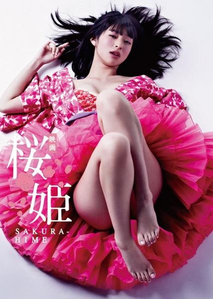 Sakura himePrincess Sakura: Forbidden Pleasures