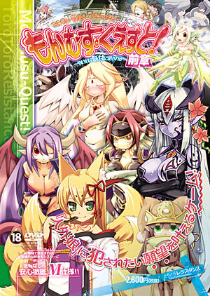 DOWNLOAD from FILESMONSTER:   Free Hentai Videos and Porn Games  hentai games Monmusu Quest! Monster Girl Quest! Lose and be