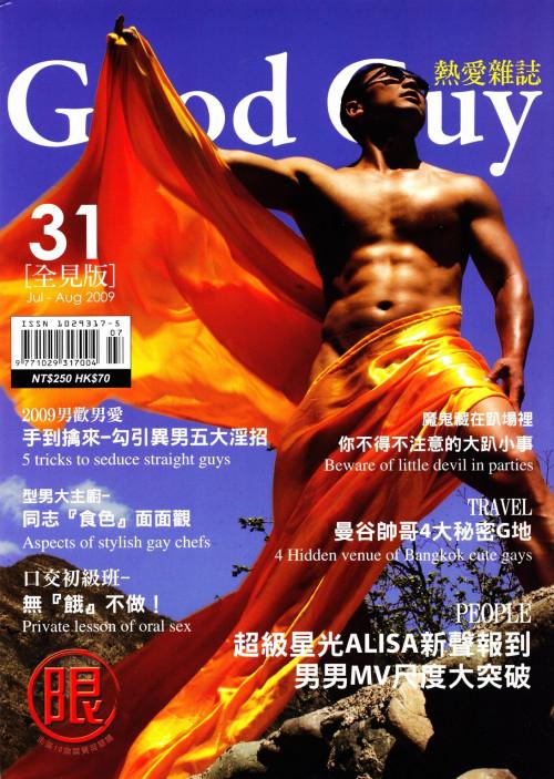 Good Guy 31 Gay Pics