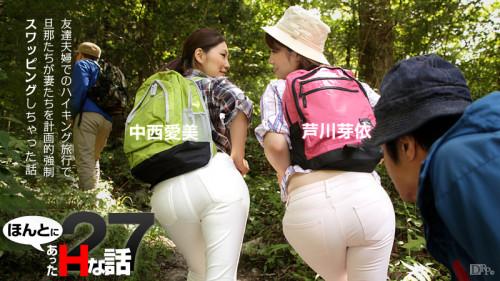 Mei Ashikawa, Aimi Nakanishi - Depraved Hike Into The Mountains. Uncensored Asian