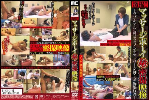 Massage Boys Asian Gays