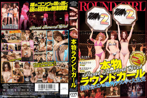 DOWNLOAD from FILESMONSTER: censored asian VIS 017 Catfight Asian Boxing Ring Ladies Sumo Wrestling Models. Asaki Natsukawa, Yuuki Mukai