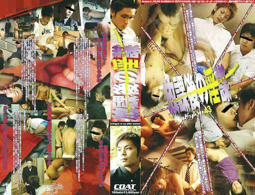 Babylon vol.43 - Afterschool Obscene Plots Asian Gays