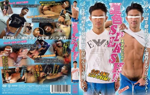 Summer Collared Splash! Gay Asian