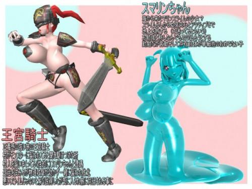 [3D VIDEO] 爆乳王宮騎士と複乳スライム少女 3D Porno