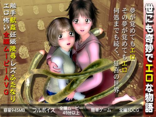 Strange and Erotic Stories Unusual Erotic Story Yonimo Kimyou de Ero na Monogatari 3D 2014 3D Porno