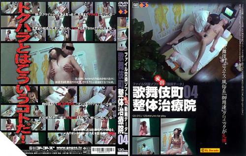 Chiropractor Clinic Hidden Camera 04 Hidden camera