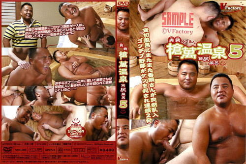Ochidayari Hot Springs - Buttocks For Rent Vol. 5 Asian Gays