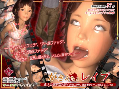 Gakincho reipu 1 episode 3D Porn