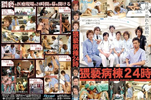 Obscene Hospital Ward 24 Hours - HD Asian Gays