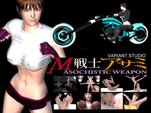 Masochistic Weapon ASAMI RJ112601 3D Porno