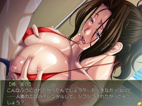 [H-GAME] Embrace My Wife -In the Bosom of K-Cup Cougar Mizuki- Anime and Hentai