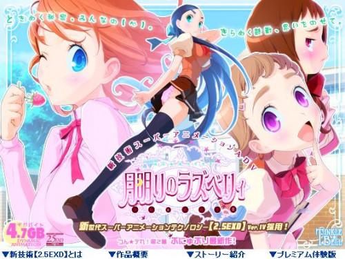 Tsukiakari no Raspberry Tsun Dere 2 Anime and Hentai